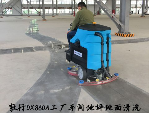 敦行DX860A大型驾驶洗地机工厂车间